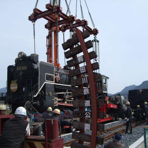 まちづくり交付金事業 蒸気機関車移設業務